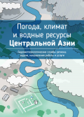 Cover of Weather, Climate and Water in Central Asia publication
